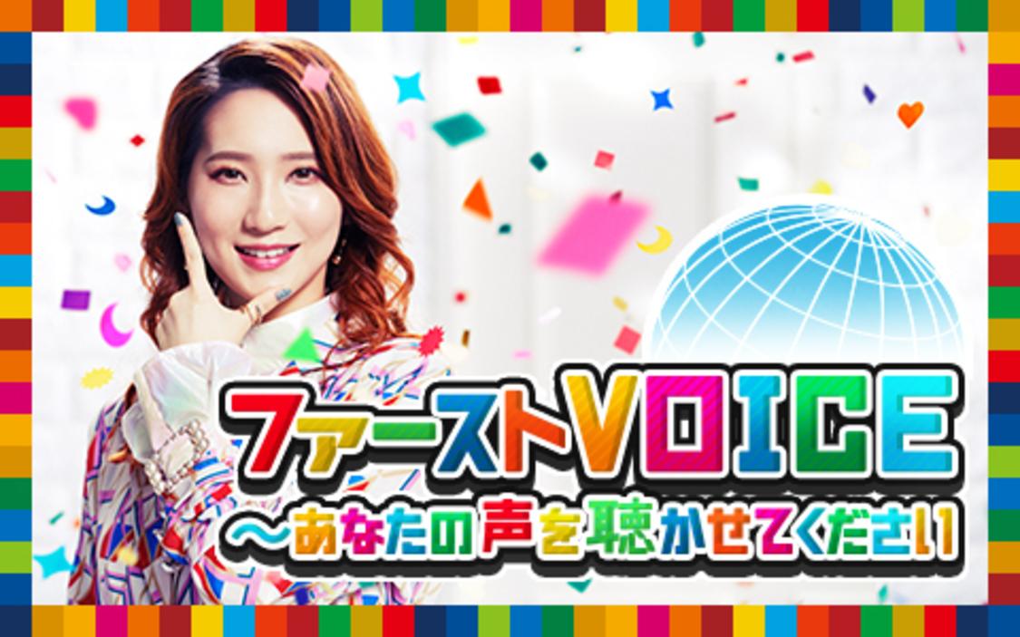 ファーストサマーウイカ出演 特別番組 『ファーストVOICE』2組のゲストが発表!
