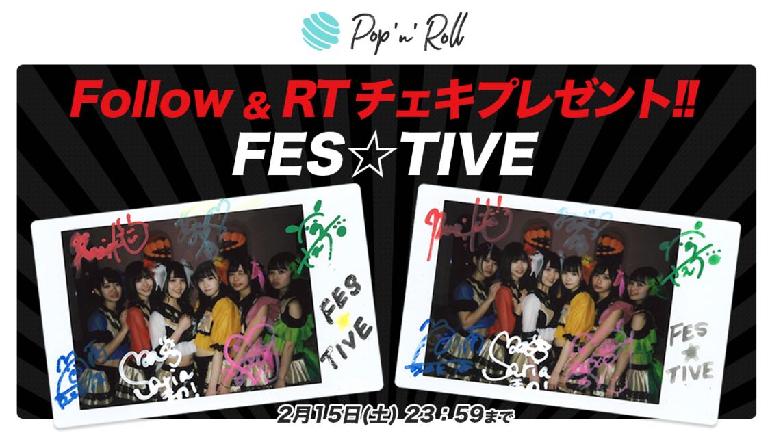 FES☆TIVE サイン入りチェキプレゼント
