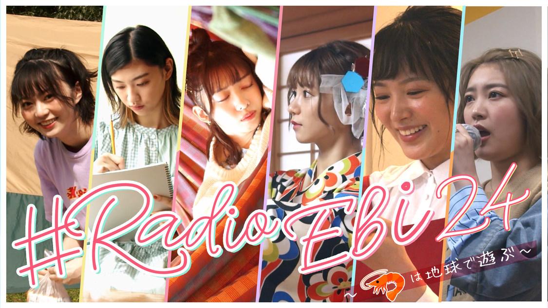 エビ中、24時間YouTubeチャンネル『# Radio Ebi 24』にてメンバー選曲プレイリストを毎週公開!