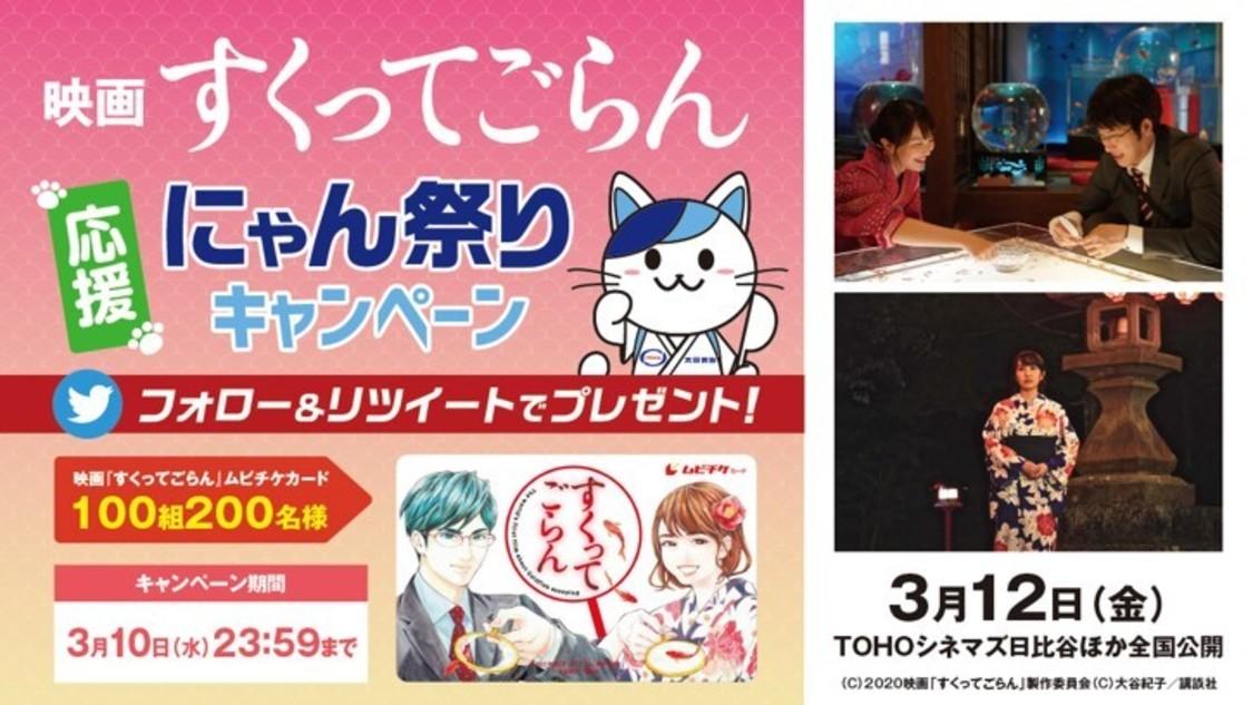 ももクロ 百田夏菜子出演 映画『すくってごらん』ムビチケカードが当たるキャンペーン開催!