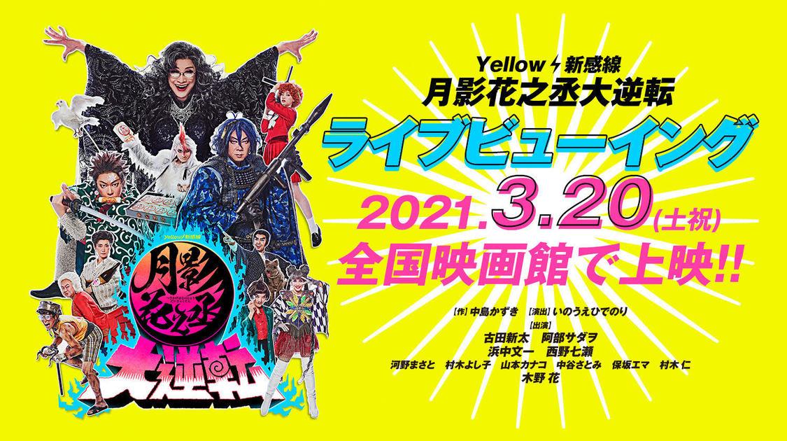西野七瀬出演 Yellow⚡新感線<月影花之丞大逆転>、3/20にライブビューイング開催!