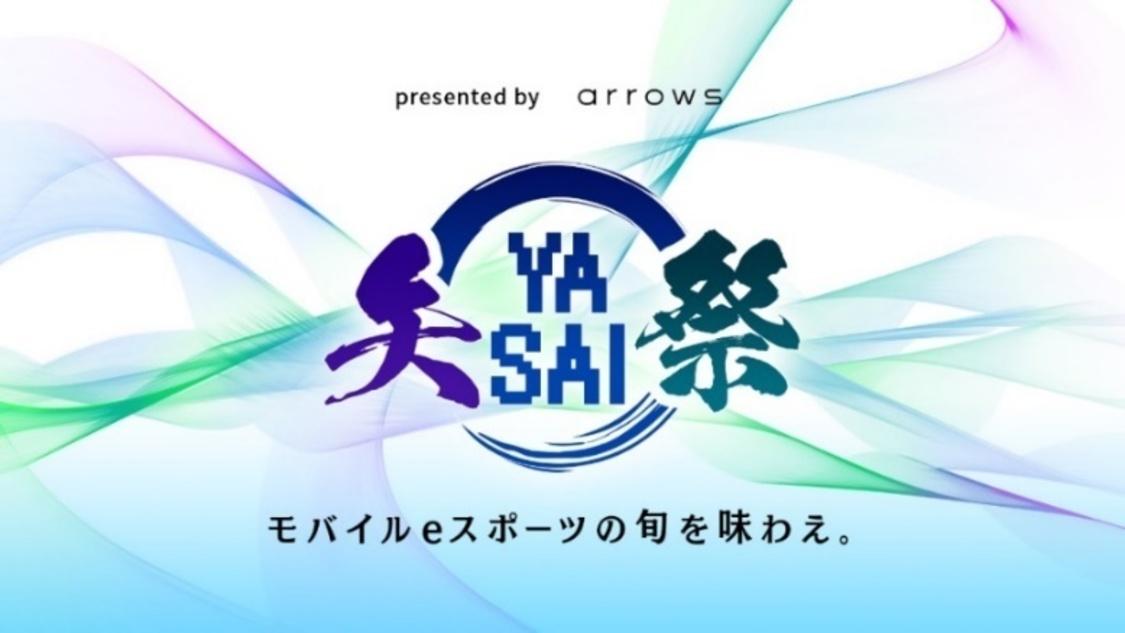 石田晴香、eスポーツ大会&バラエティ番組『矢祭Season2』第2回配信に登場!