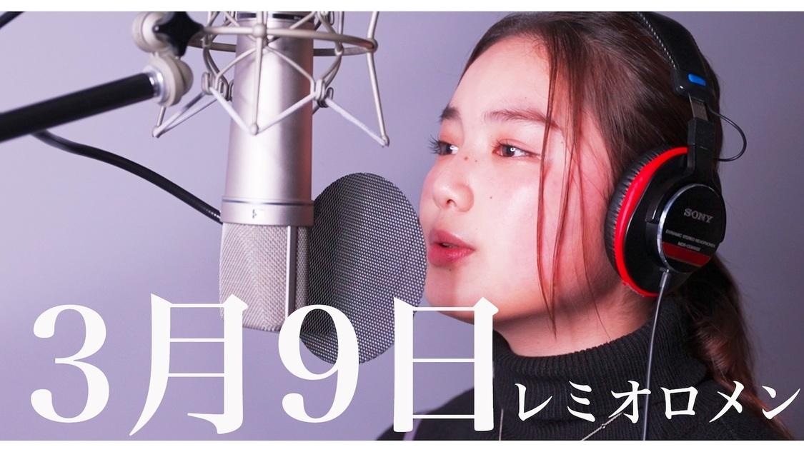 新出川ガール・箭内夢菜、レミオロメンの名曲「3月9日」を歌唱! 公式YouTubeチャンネルで公開