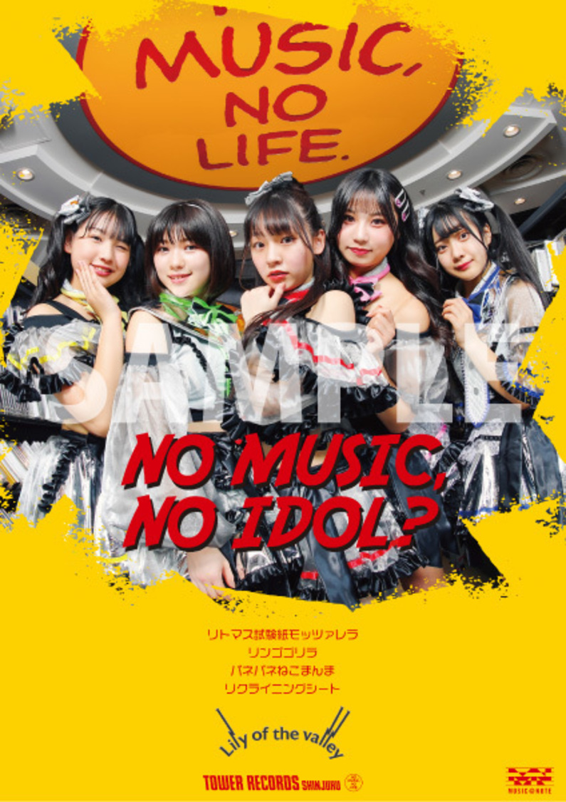 Lily of the valley、タワレコ「NO MUSIC, NO IDOL?」登場!