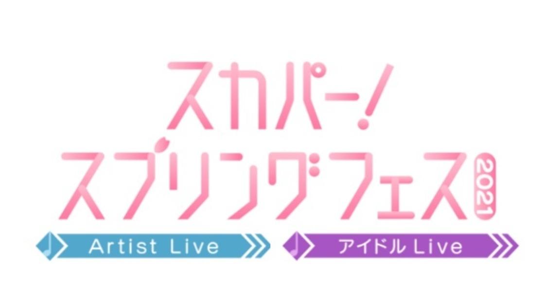 AKB48、つばきファクトリー、ラストアイドル、わーすた、たこ虹、≠MEら<スカパー!スプリングフェス2021>出演決定!
