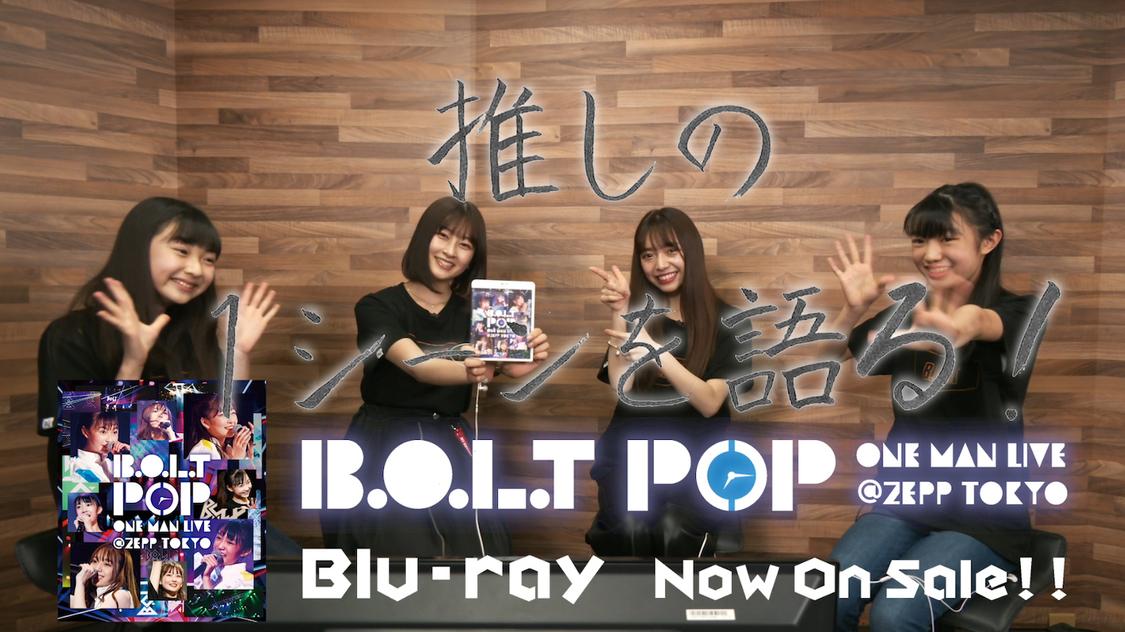 B.O.L.T、Zepp TokyoライブBD本日発売!特別企画「推しの1シーンを語る!」動画公開