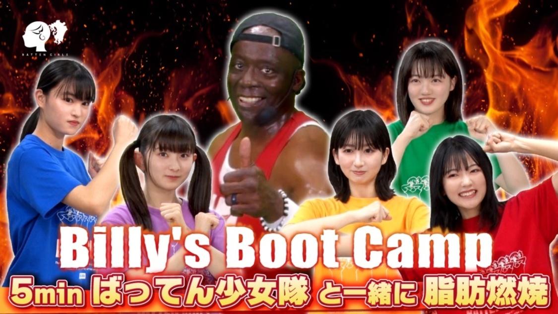 """ばってん少女隊、""""ビリーズブートキャンプ""""にオンライン入隊! ビリー隊長とトレーニングに挑戦"""