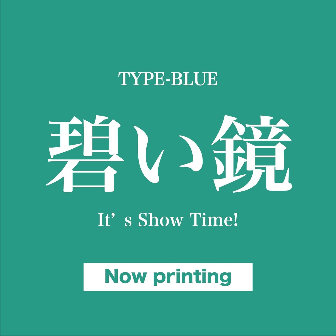 2nd EP『碧い鏡/It's Show Time!』Type-BLUE ジャケット写真