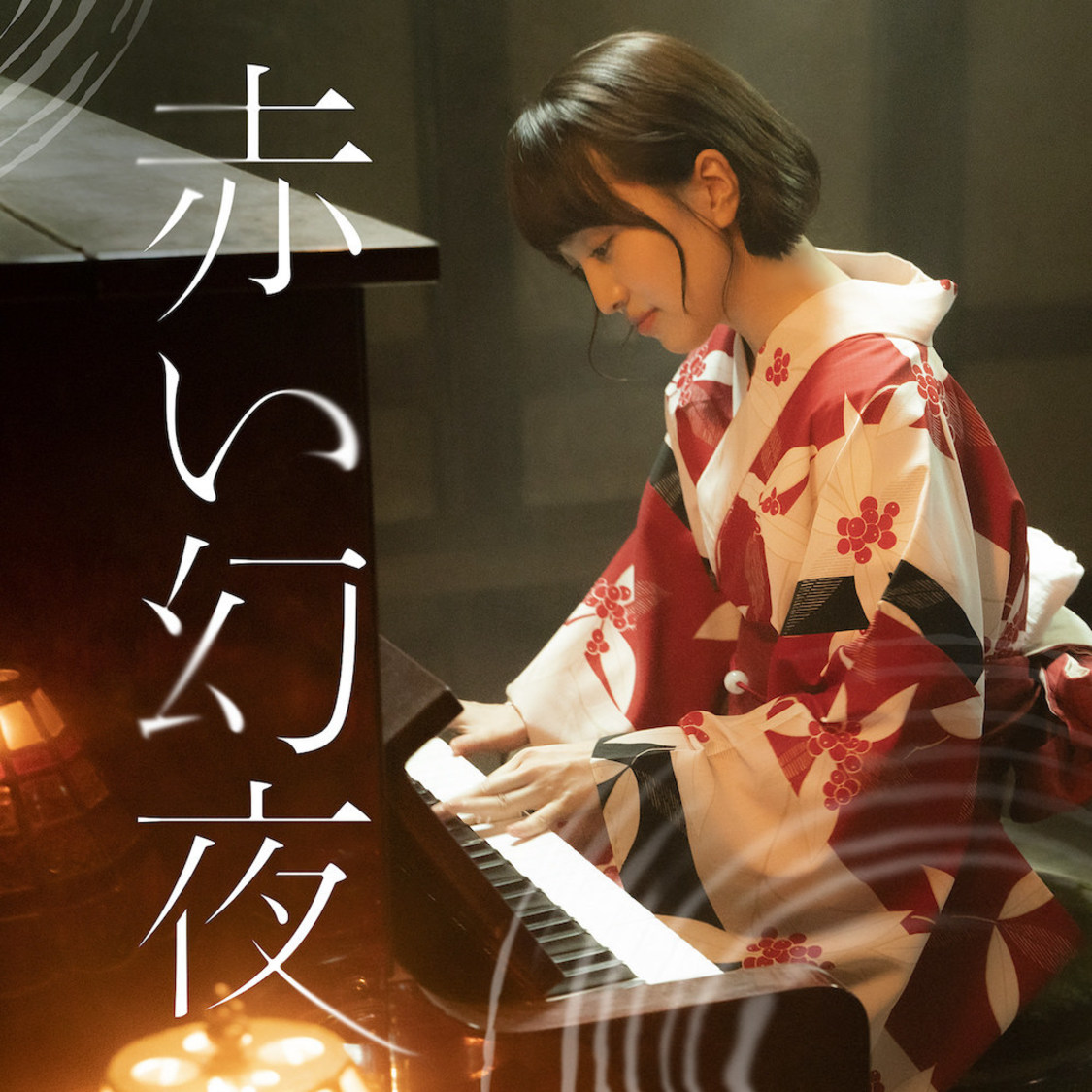 百田夏菜子「赤い幻夜」ジャケット写真