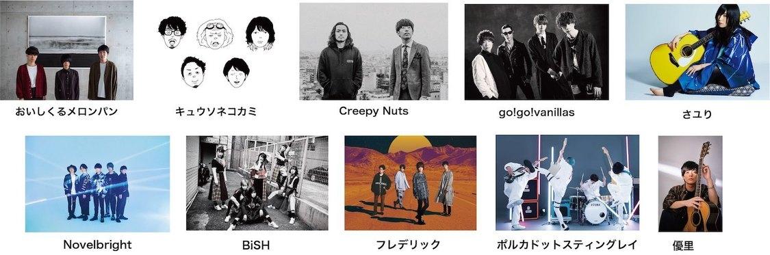 BiSH、オンラインフェス<JAPAN ONLINE FESTIVAL 2021 Spring>出演決定!