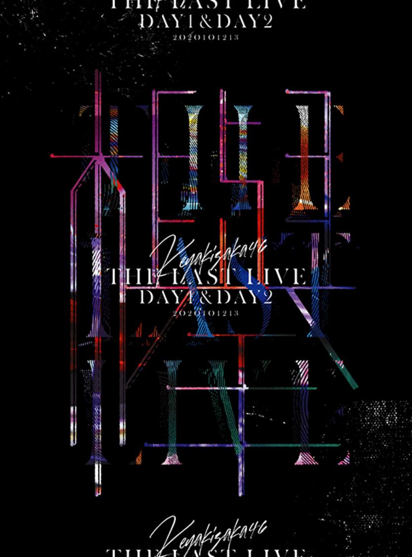 欅坂46『THE LAST LIVE』【完全生産限定盤】THE LAST LIVE -DAY1 & DAY2-ジャケット写真