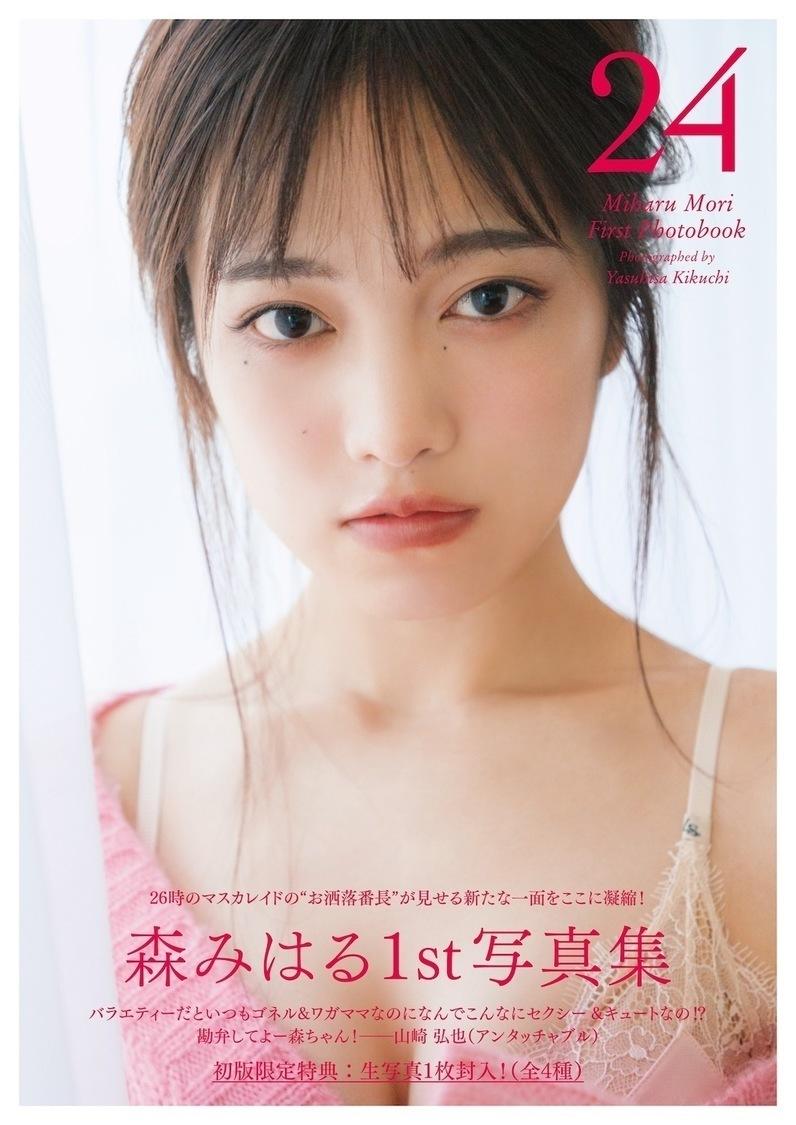 ニジマス 森みはる、1st写真集『24』店舗イベント詳細発表!