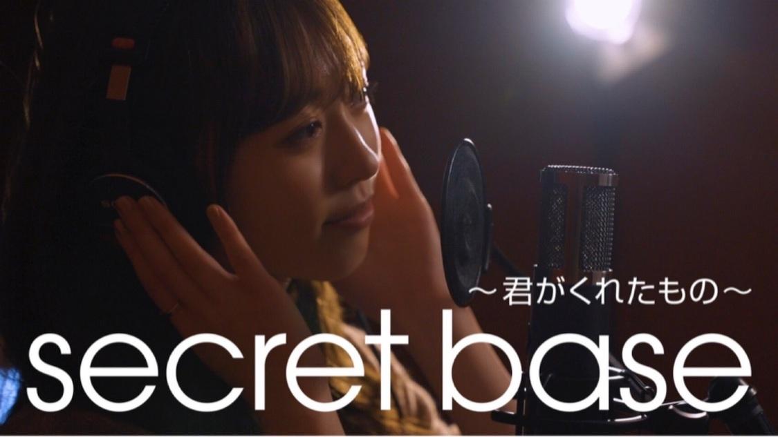 福原遥、ZONEの「secret base 〜君がくれたもの〜」を歌唱! 歌ってみた動画初公開