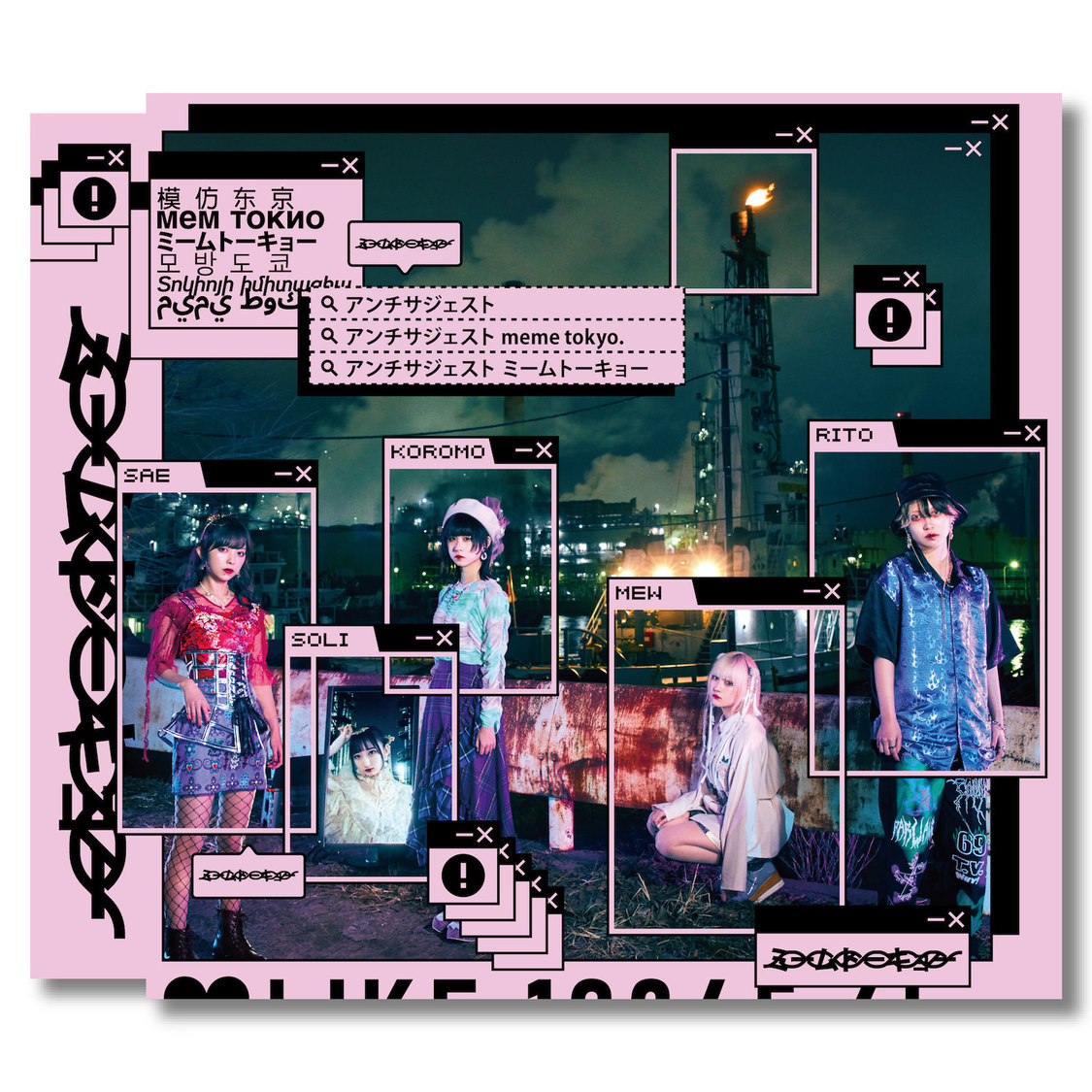 meme tokyo.、新曲「アンチサジェスト」CDリリース&MV公開決定! 結成2周年当日にはワンマン開催も