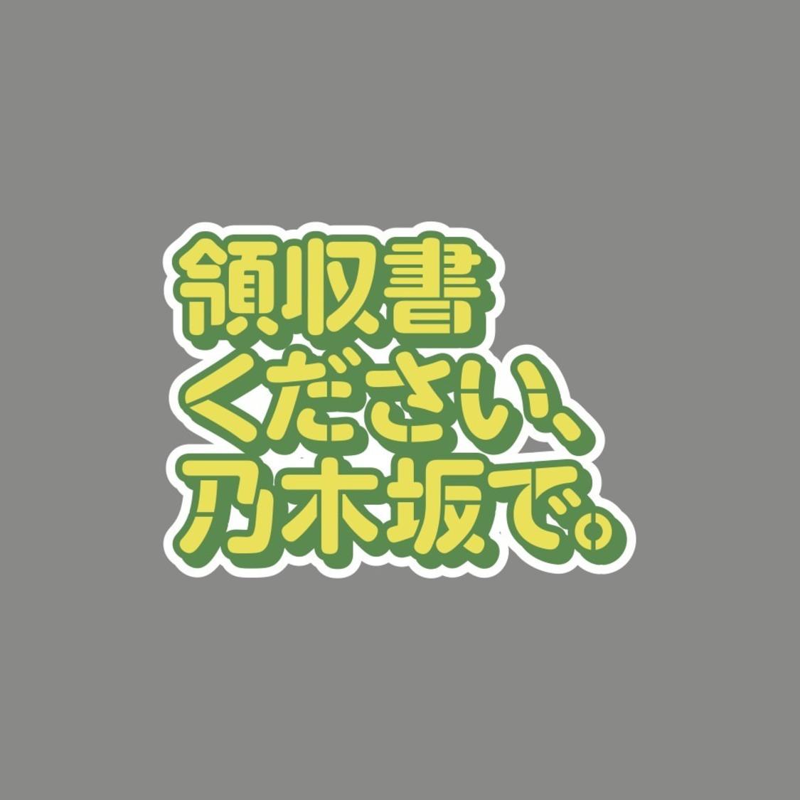乃木坂46、3時間以内で1万円をどう使うのか? 新バラエティシリーズ配信決定
