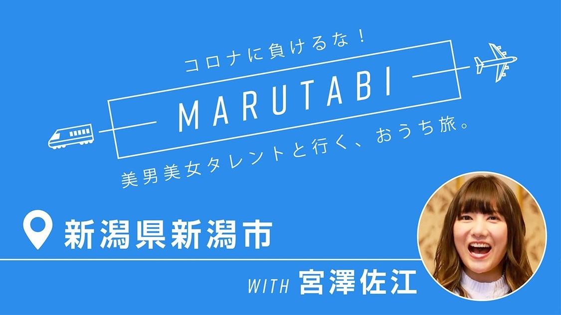 宮澤佐江、新潟市の楽しみ方をたっぷり紹介! 『コロナに負けるな!MARUTABI 美男美女タレントと行く、おうち旅』出演