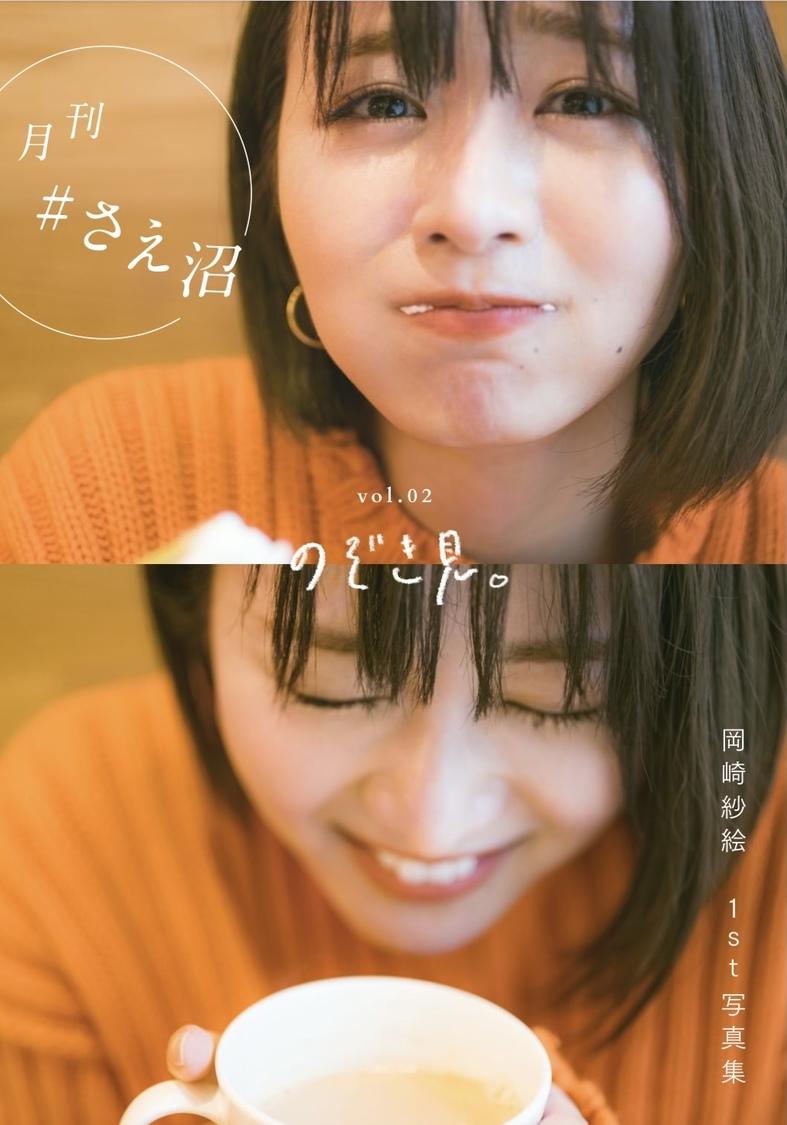電子写真集『月刊 #さえ沼 vol.02 のぞき見。』
