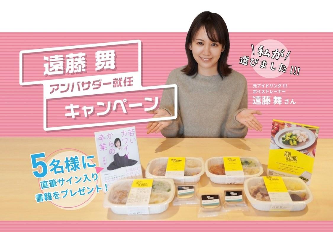 元アイドリング!!! 遠藤舞、低糖質の食事の重要性を発信! GOFOODアンバサダーに就任