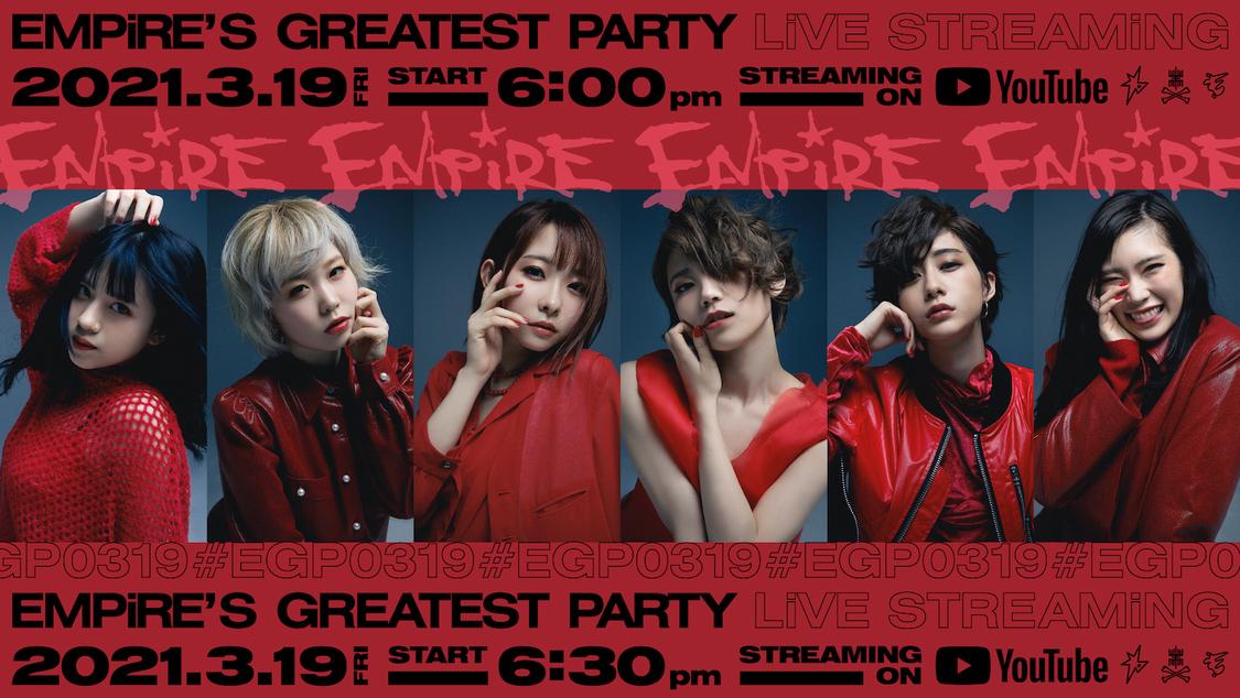 EMPiRE、3/19新木場スタジオコースト公演をYouTubeで全編生配信決定!