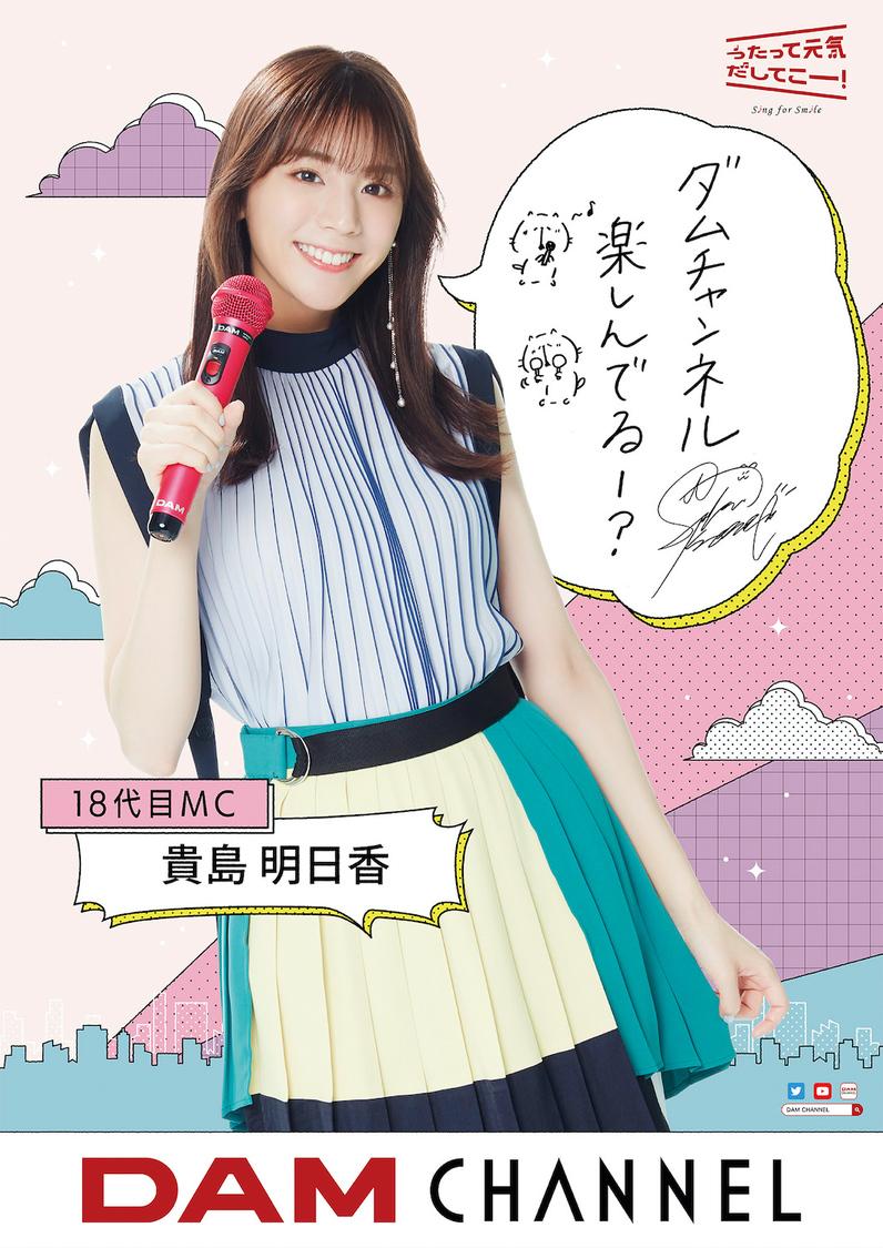 貴島明日香、「DAM CHANNEL」18代目MCに就任「明るく楽しい情報をお届けできたらと思います!」
