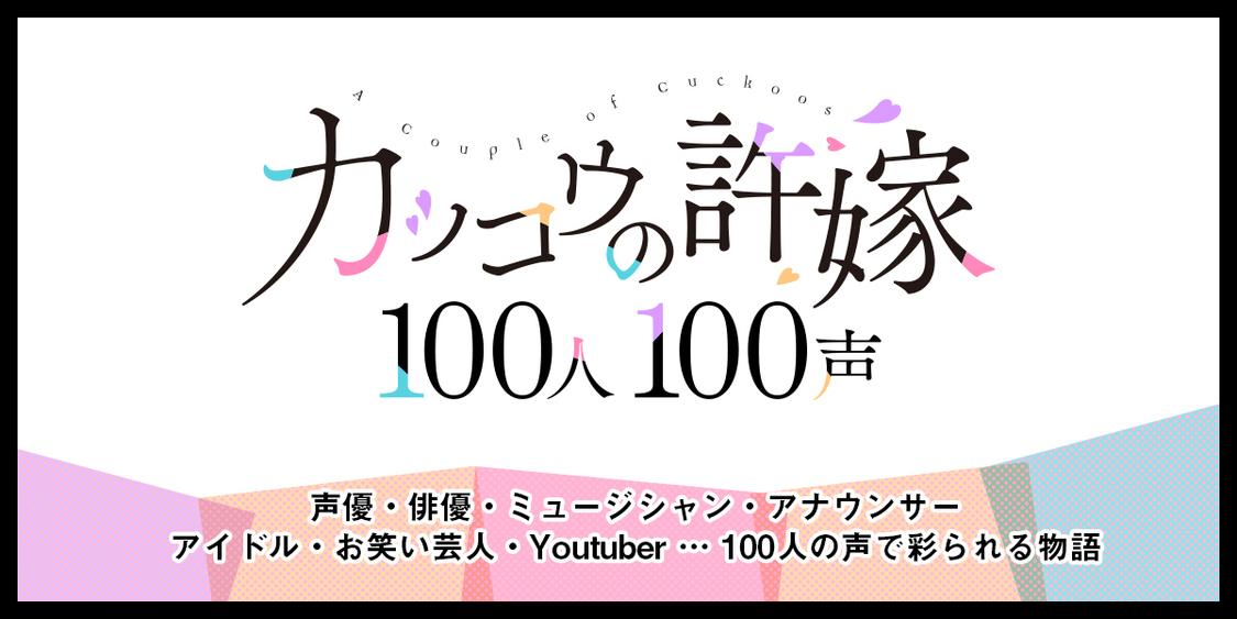 えなこ、高柳明音(SKE48)、わーすた、大原優乃、伊織もえら、『カッコウの許嫁』を朗読する100人100声企画に参加!