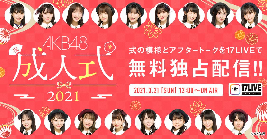 AKB48、<2021年新成人メンバー成人式>の模様&アフタートークを無料ライブ配信!