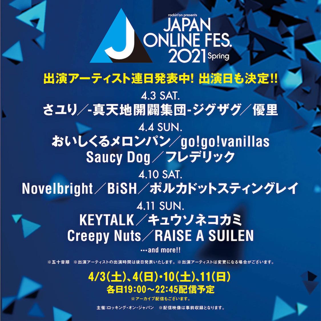BiSH、4/10にオンラインフェス<JAPAN ONLINE FESTIVAL 2021 Spring>出演! ほか13組の出演日も解禁