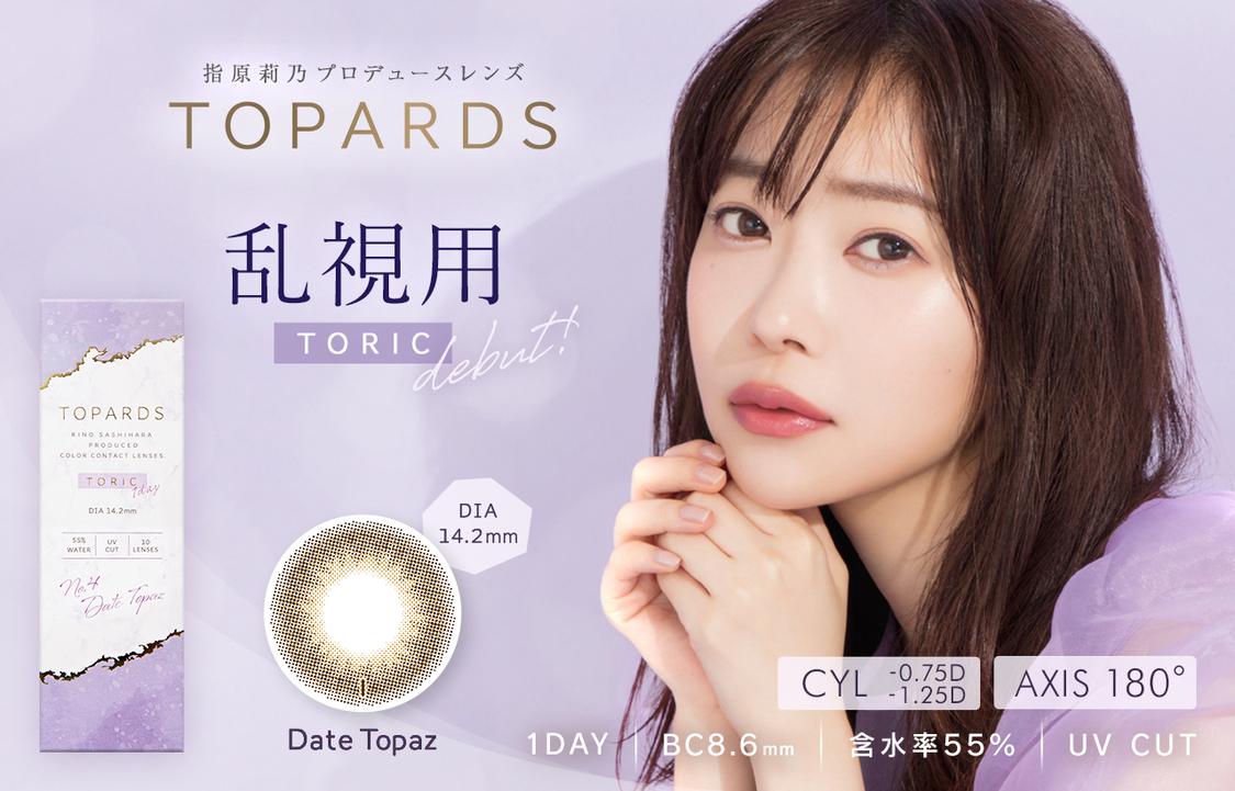 指原莉乃プロデュースカラコン『TOPARDS』、人気No.1カラー乱視用レンズ販売開始!