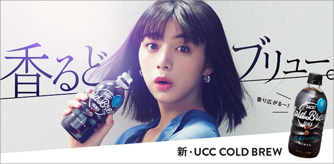 """池田エライザ、""""香り""""のよさをコミカルに表現「何度も""""香るどブリュー""""と言い間違えてしまいました」『UCC COLD BREW』新CM登場!"""