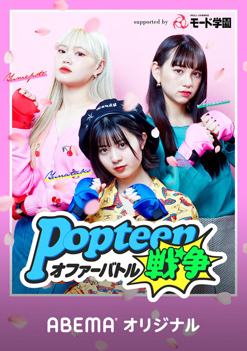 古田愛理、香音、長谷川美月、ゆな、川端結愛ら、『Popteen』表紙を目指してバトル!『ポプ戦』一夜限りで復活