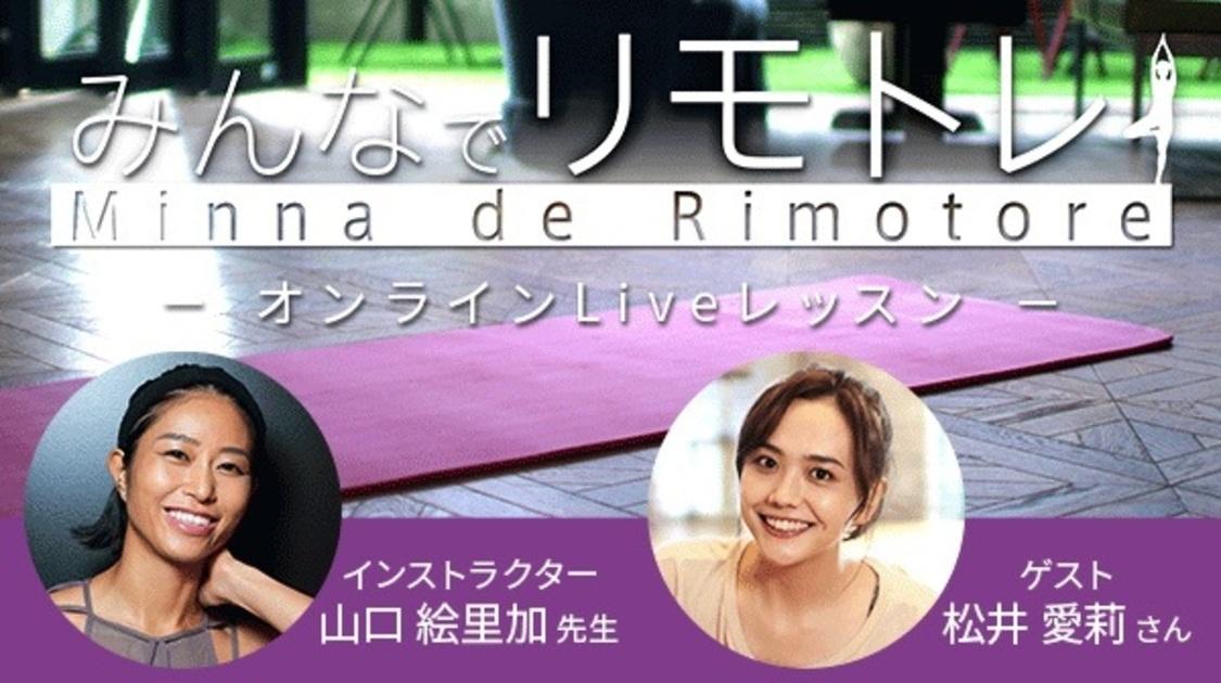 松井愛莉、おうちで運動しながらお悩み解消! 一緒にトレーニングできるオンラインライブレッスン配信決定