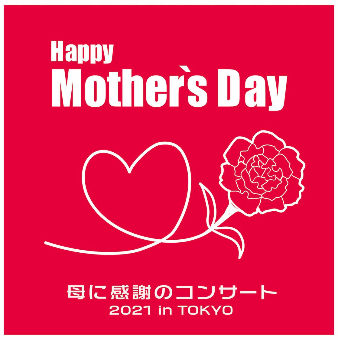 ももクロ、5/9開催<Happy Mother's Day!~母に感謝のコンサート 2021 in TOKYO~>出演決定!