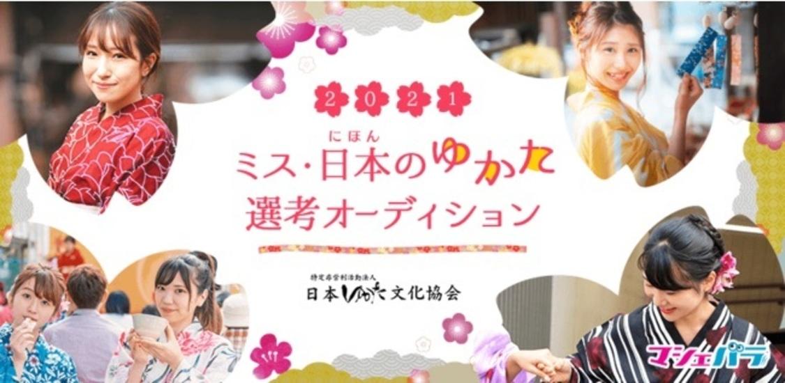 <ミス日本のゆかた2021選考オーディション>、3/20 出場者お披露目イベント開催!
