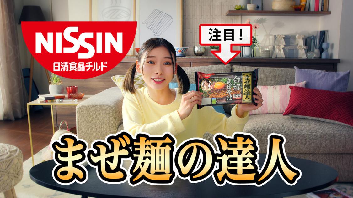 朝日奈央、 「これ、ドッキリじゃないですよね?」渾身の変顔で全力食レポ! 『まぜ麺の達人』新TVCM出演