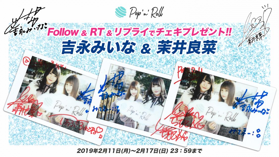 吉永みいな(SAY-LA)× Pop'n'Roll編集部 茉井良菜サイン入りチェキプレゼント