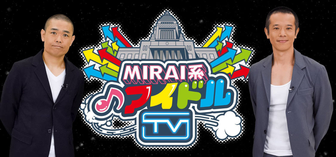 <MIRAI系アイドルTV 主催ライブ #06>第2弾出演に、夢アド、YUMEADO EUROPE、アルテミスの翼! 3/20よりチケット発売開始