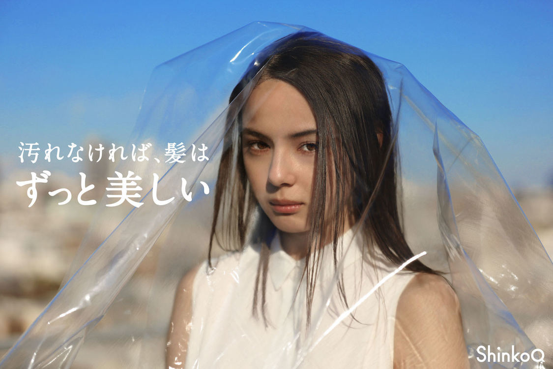 春から高校生・稲垣姫菜、ヘアケアブランド『ShinkoQ』イメージモデルに就任「とても楽しく撮影することができました!」