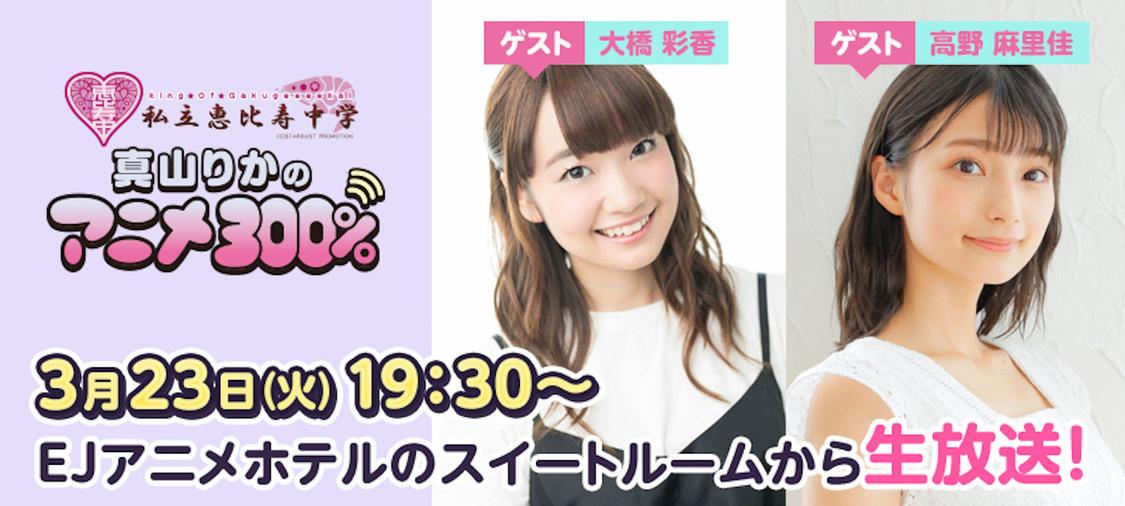 エビ中 真山りか、『真山りかのアニメ300%』番組史上初特番! ゲストは声優 高野麻里佳、大橋彩香