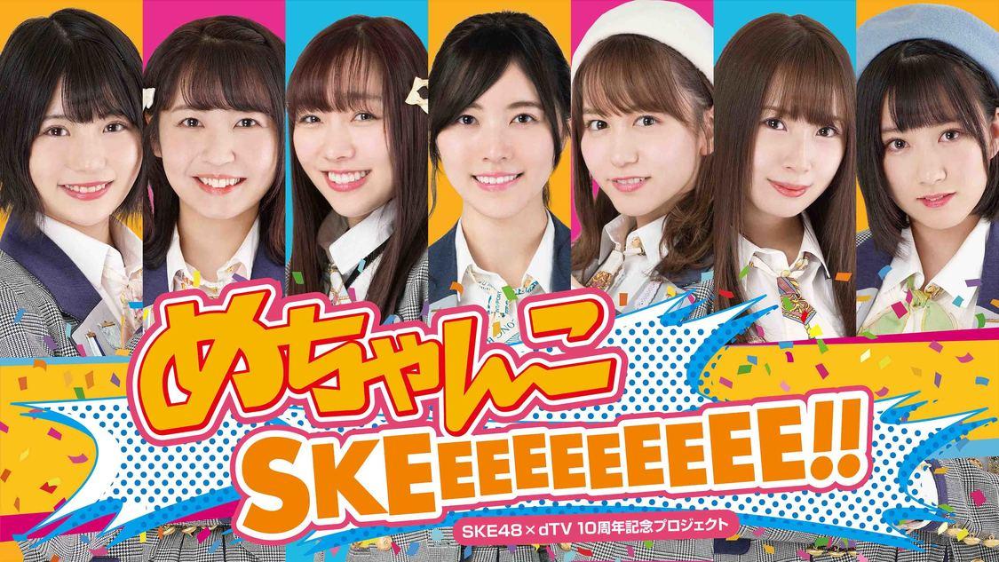 SKE48、まさかのモザイク映像が登場!? 10周年記念番組の予告編解禁