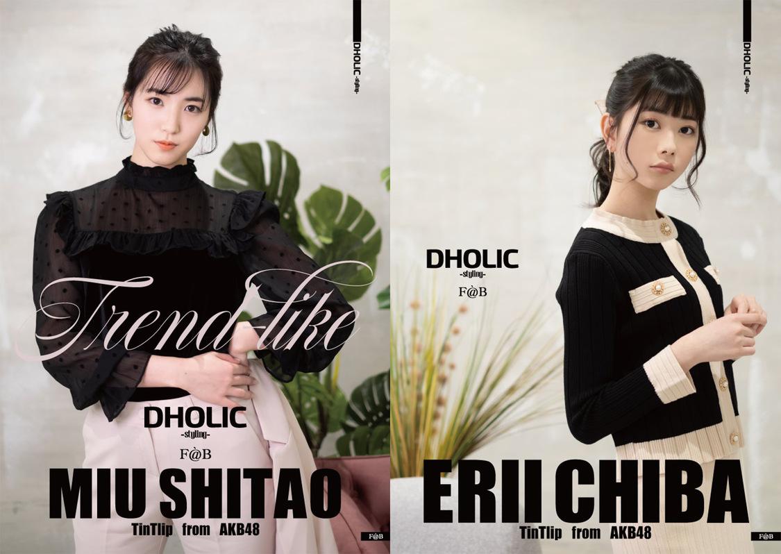 下尾みう&千葉恵里(AKB48/TinTlip)、WEBマガジン『F@B』「DHOLIC styling」第1号モデルに!