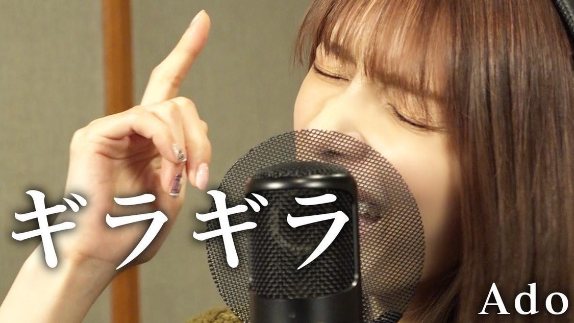 「Ado-「ギラギラ」/後藤真希が歌ってみた」より