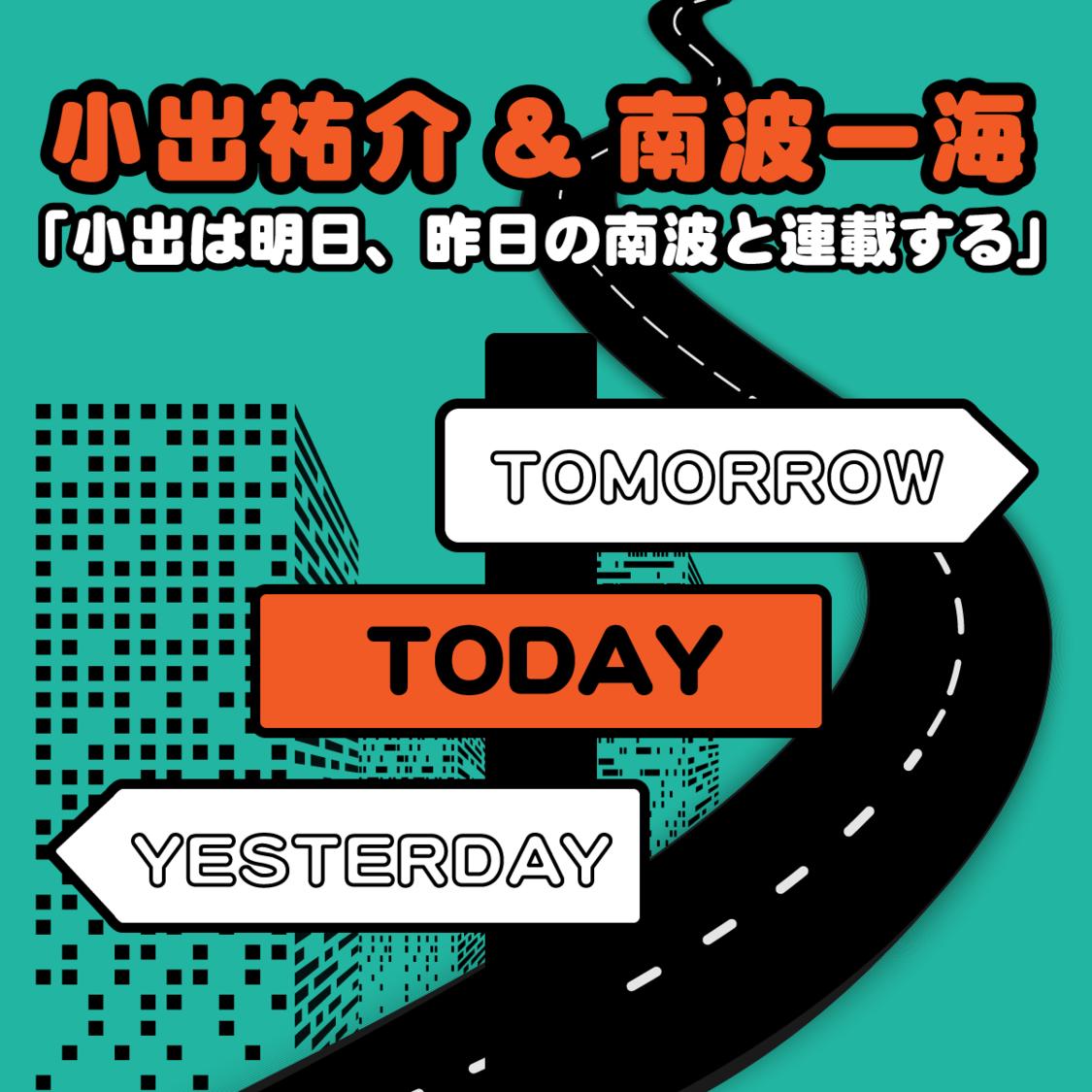 第25回:BESTIEMとお悩み相談1〜小出祐介&南波一海「小出は明日、昨日の南波と連載する」〜