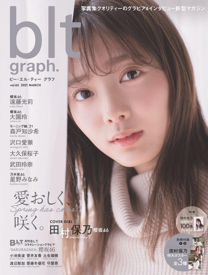 『blt graph. vol.65』(東京ニュース通信社刊)