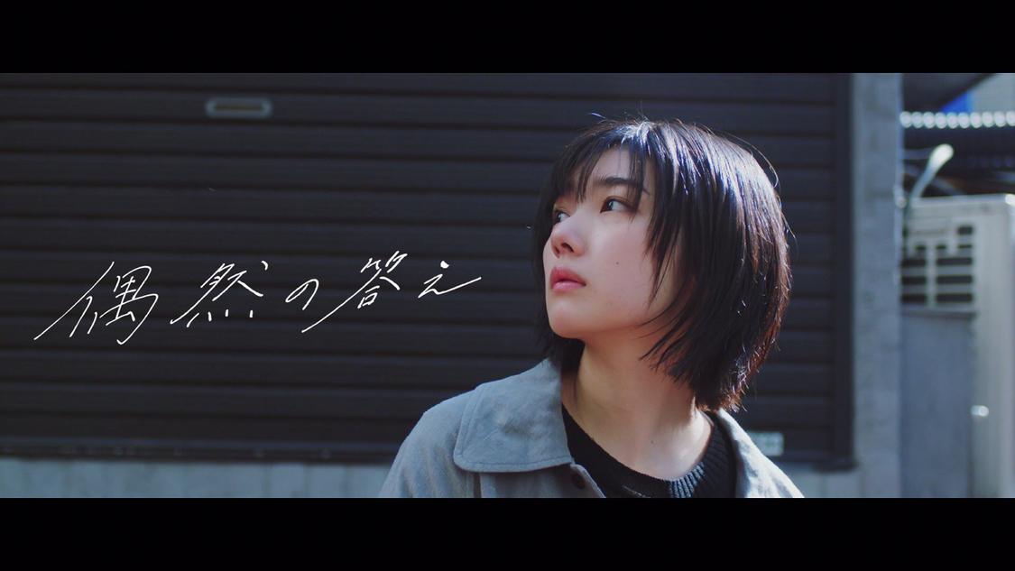 櫻坂46、2ndシングル収録の藤吉夏鈴センター曲「偶然の答え」MV公開!