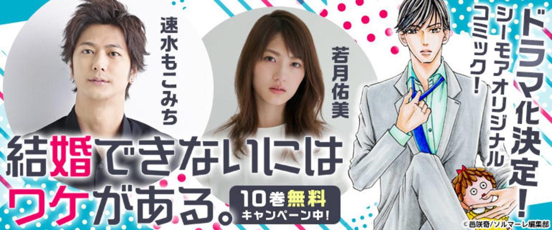 若月佑美、理想の男性との結婚を夢見るOLを演じる! TVドラマ『結婚できないにはワケがある。』出演決定