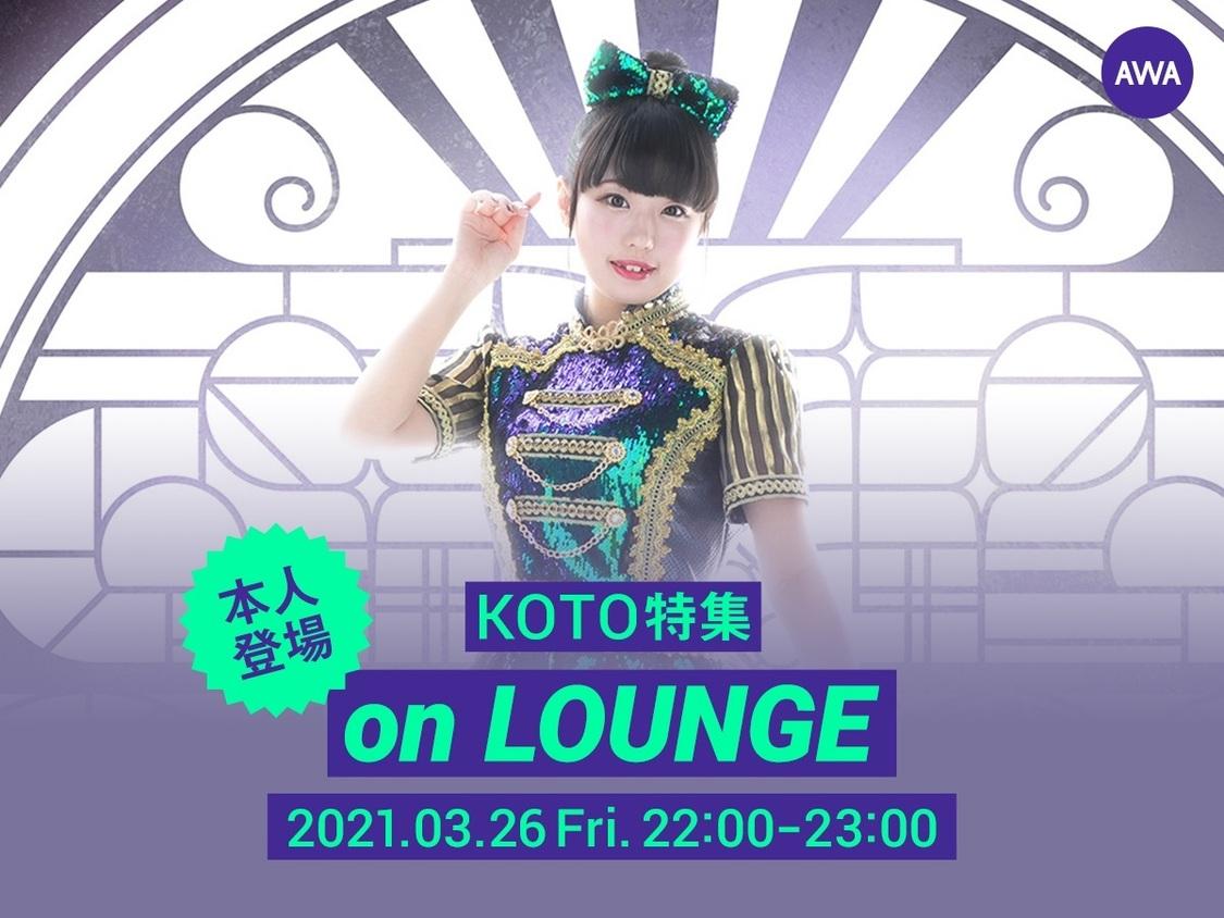 KOTO、オンライン空間『LOUNGE』で特集イベント開催!