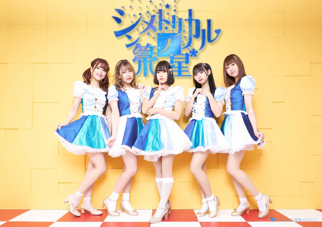 シンボシ*、「僕らの大作戦」リリックビデオRTチャレンジ達成! 4/14に無銭単独公演開催