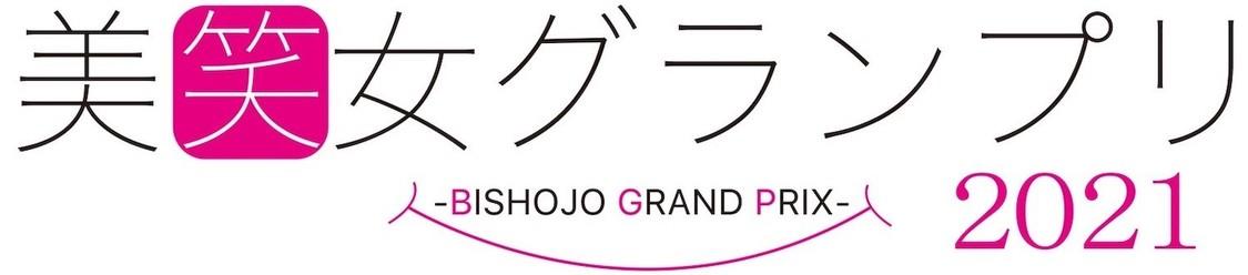 吉田朱里、太田夢莉、渋谷凪咲(NMB48)ら<美笑女グランプリ2021>出演!