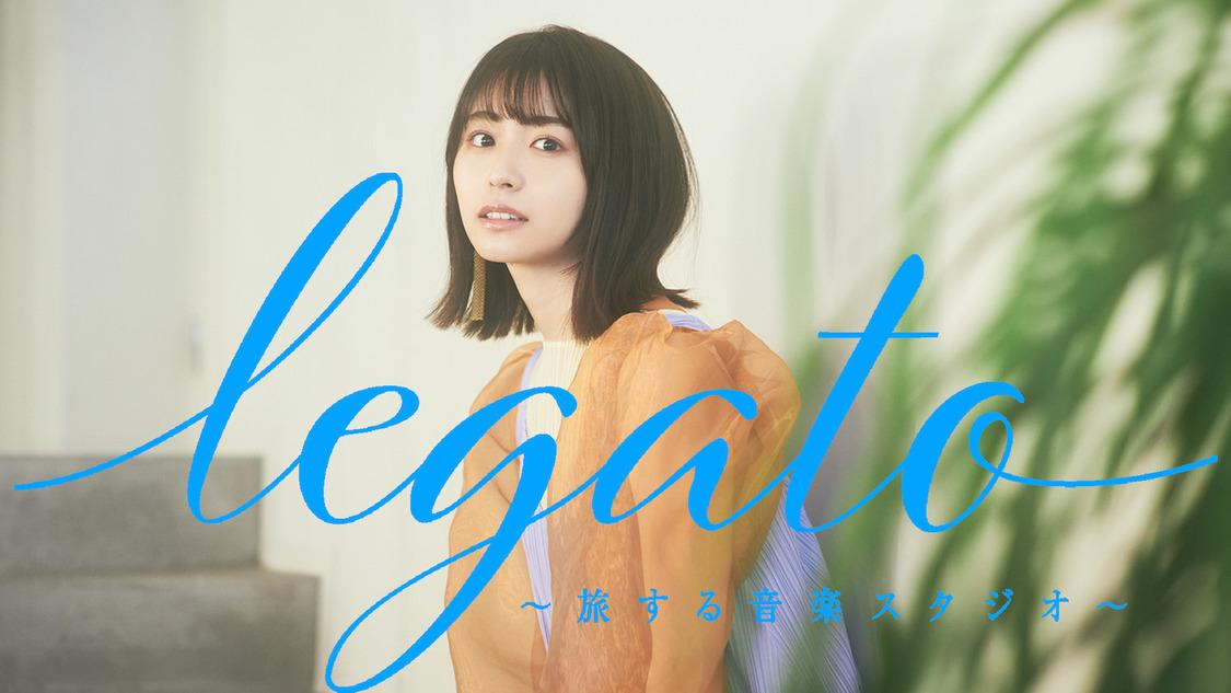 長濱ねる(元欅坂46)、 家でハイボール片手にノリノリになりたい時にかけたい音楽を紹介! レギュラー音楽番組『legato ~旅する音楽スタジオ~』放送