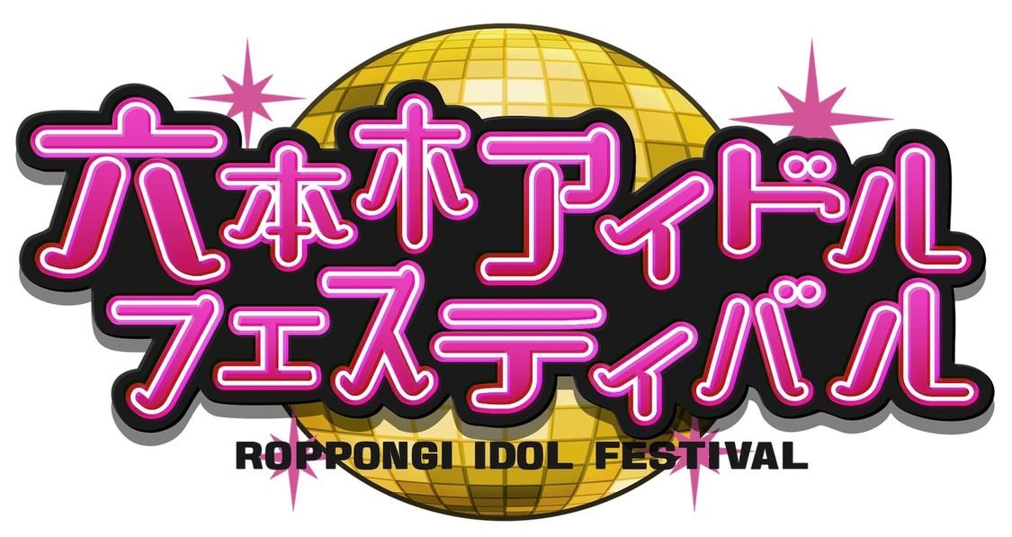 <六本木アイドルフェスティバル!>GWに番外編開催決定!ニジマス、フィロのス、ラストアイドル、BEYOOOOONDS、#ババババンビら出演